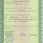 Лицензия (стр.2)